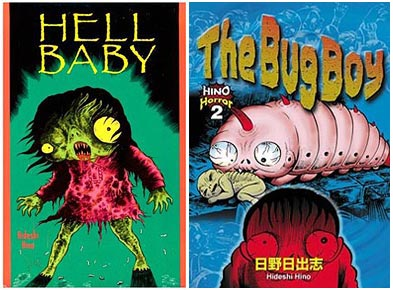 Hideshi Hino - Hell Baby and Bug Boy Horror Comics